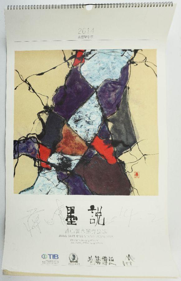 Jiang Shan Qing