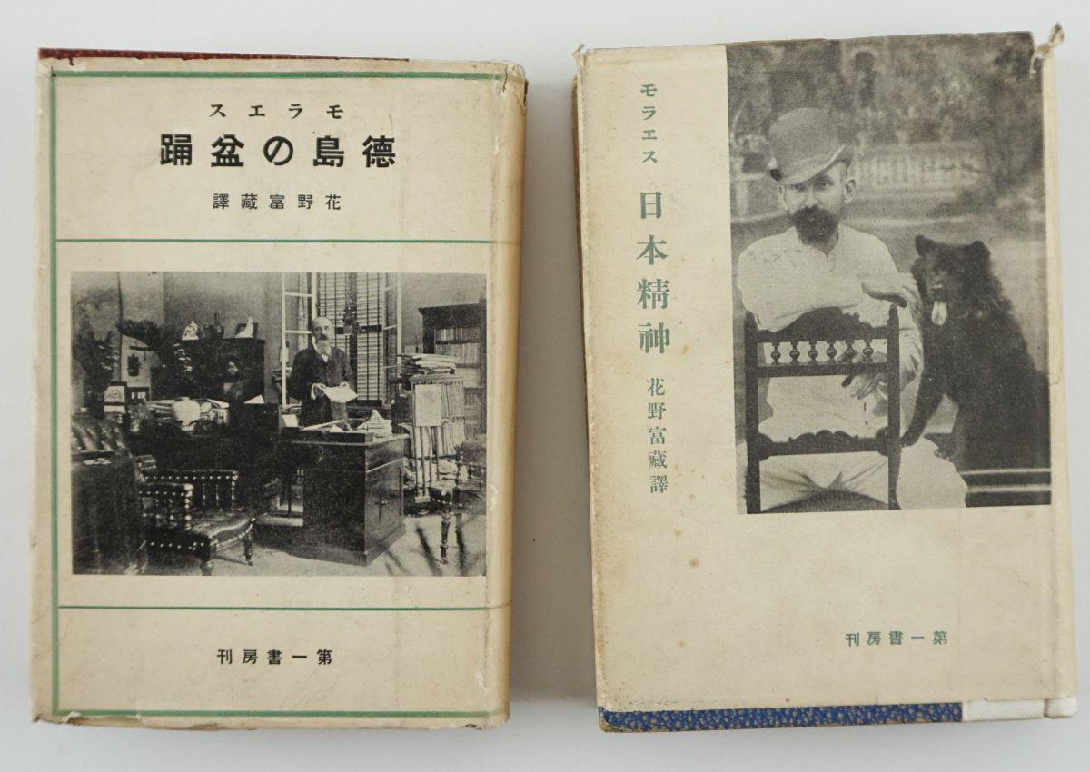 Primeiras edições das traduções em Japonês de Wenceslau de Morais